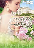 子爵が恋した一輪の薔薇 (MIRA文庫)