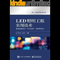 LED照明工程实用技术 (电子工程实用技术丛书)