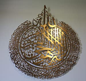 Metal Shiny Copper Color Large Ayatul Kursi, Islamic Wall Art, Islamic Wall Decor, Gift for Muslims, Islamıc Wall Decor (35,4x27,5inches (70x90cm), Shiny Copper)