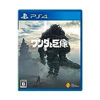 ワンダと巨像(PS4)