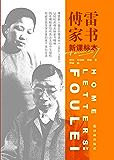 【2018新版】傅雷家书(新课标本)