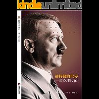 希特勒的世界:一部心理传记