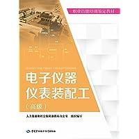职业技能培训鉴定教材:电子仪器仪表装配工(高级)