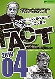 ベンジャミン・フルフォード×リチャード・コシミズ 「FACT2019」04