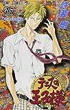 テニスの王子様 35 (ジャンプコミックス)