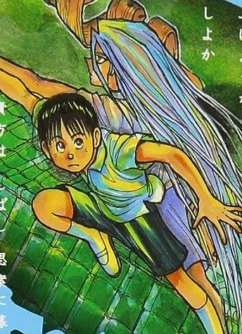 双亡亭壊すべし(4) (少年サンデーコミックス)