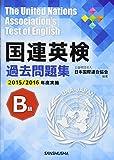 国連英検過去問題集 B級 2015/2016年度実施