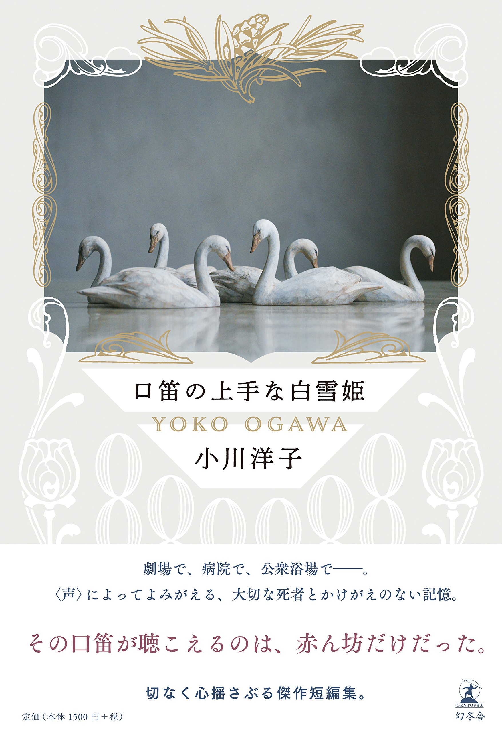 447db08656958d 口笛の上手な白雪姫 | 小川 洋子 |本 | 通販 | Amazon