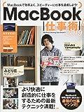 MacBook仕事術!  2019 (Mojave対応・最新版!)
