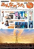 NHK みんなのうた 2019年 10月・11月 [雑誌] (NHKテキスト)