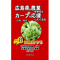 If you learn the agriculture of Hiroshima prefecture You should feel like rooting for the Hiroshima Toyo Carp a powerful baseball team Vol8 Protecting agricultural histories tema (Japanese Edition)