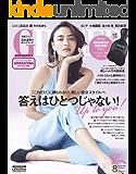 GINGER[ジンジャー] 2019年8月号[雑誌]