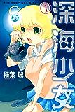 深海少女(1) (月刊少年マガジンコミックス)