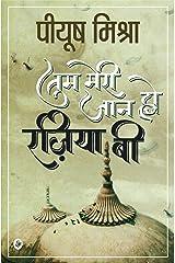 Tum Meri Jaan Ho Raziya B (Hindi Edition) Kindle Edition