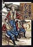 蒼空の魔王ルーデル 5 (バンブー・コミックス)
