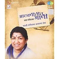 Athvanitali Gaani-Lata Mangeshkar