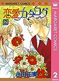 恋愛カタログ 2 (マーガレットコミックスDIGITAL)