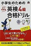【CD付】小学生のためのよくわかる英検4級合格ドリル 改訂版 (旺文社英検書)