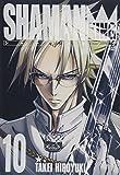シャーマンキング 完全版 10 (10) (ジャンプコミックス)