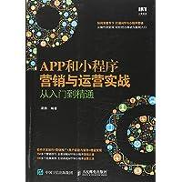 APP和小程序营销与运营实战从入门到精通