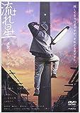東京セレソンデラックス「流れ星」(ニュー・プライス版) [DVD]