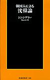 韓国人による沈韓論 韓国人による恥韓論シリーズ (扶桑社BOOKS新書)