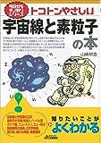 トコトンやさしい宇宙線と素粒子の本 (今日からモノ知りシリーズ)