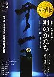 月刊目の眼 2016年5月号 (茶の世界にみる禅のかたち 案内人 千宗屋)