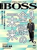 月刊BOSS_ゲッカンボス_2019年_2月号_[雑誌]