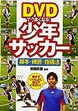 DVDでうまくなる!少年サッカー―基本・練習・指導法