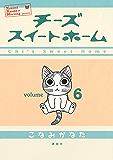 チーズスイートホーム(6) (モーニングコミックス)