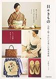日々きもの―小紋・紬・ゆかたを楽しむ基本事典