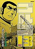ゴルゴ13(173) (ビッグコミックス)