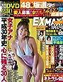 エキサイティングマックス! Special 135 (エキサイティングマックス!  2019年07号増刊) [雑誌]