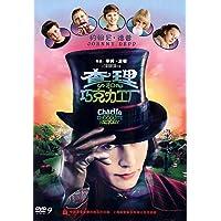 查理和巧克力工厂(DVD9)