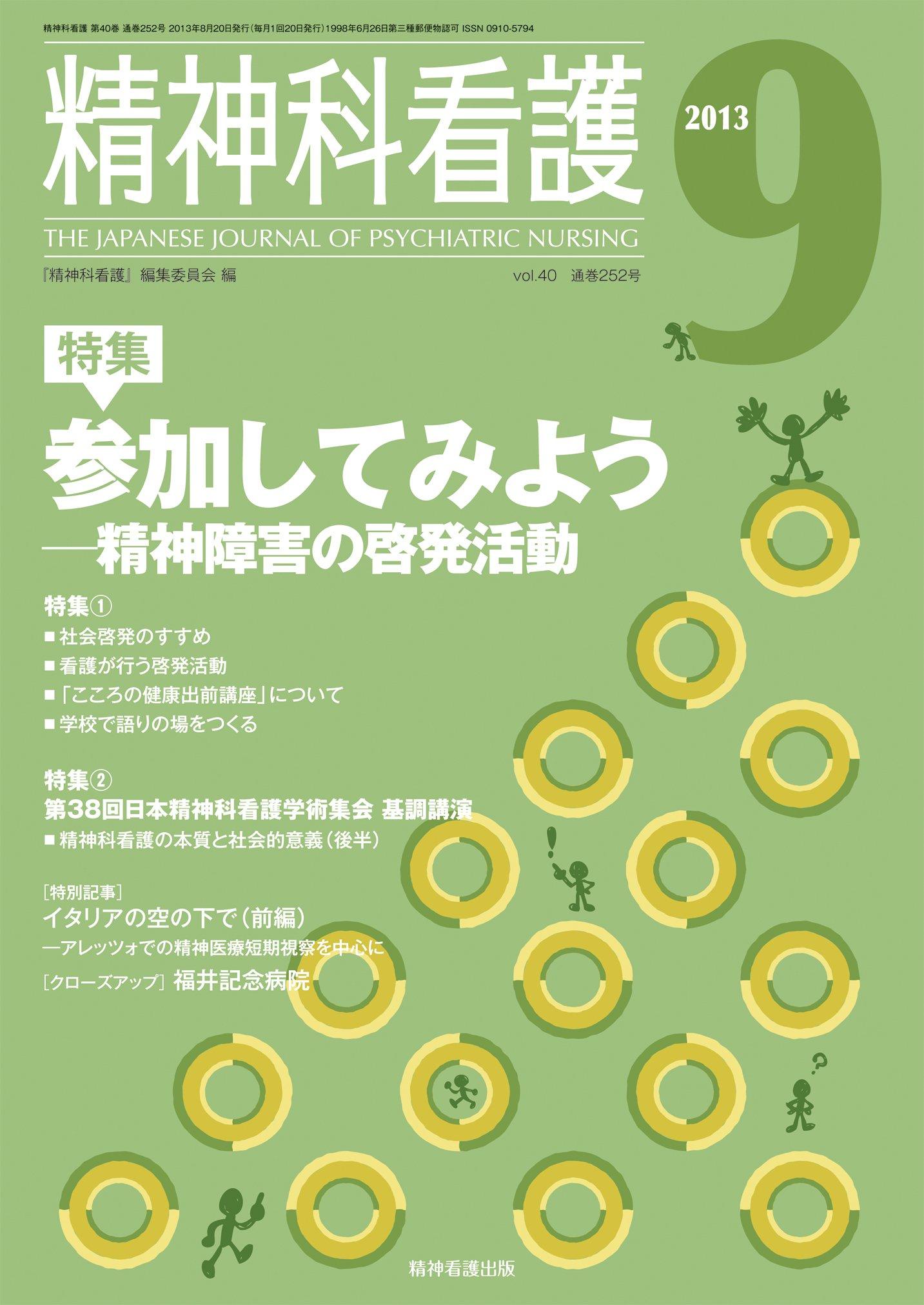 Download Tokushū sanka shite miyō : seishin shōgai no keihatsu katsudō pdf