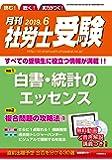 【CD-ROM付】月刊社労士受験2019年6月号
