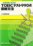 TOEIC(R)テスト990点即解文法