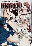 BRAVE10 S 4 (ジーンコミックス)