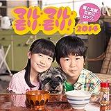 マル・マル・モリ・モリ !  2014 (初回限定盤)(DVD付)
