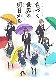 【Amazon.co.jp限定】色づく世界の明日から Blu-ray BOX 2 (全巻購入特典:新規録り下ろしドラマCD引換シリアルコード付)