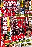 いけない芸能界 人気美女丸裸SP (DIA Collection)
