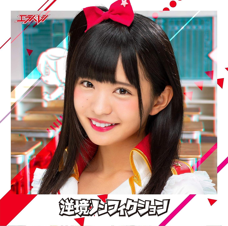 Asakura Yuri Version