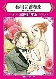秘書に薔薇を (HQ comics ク 4-17)