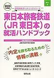 東日本旅客鉄道(JR東日本)の就活ハンドブック 2020年度版 (JOB HUNTING BOOK 会社別就活ハンドブックシリ)