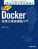 ITエンジニアになる! チャレンジDocker仮想化環境構築入門