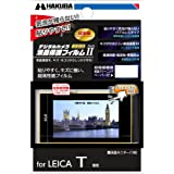 HAKUBA 液晶保護フィルム MarkII LEICA T用 気泡レス 低反射 高硬度 DGF-LT