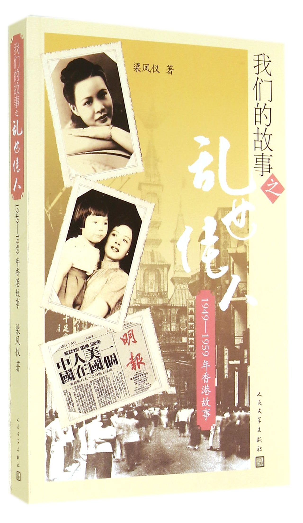 Our Stories-- Gone With the Wind: Hong Kong Stories 1949-1959 (Chinese)  Paperback – July 1, 2014