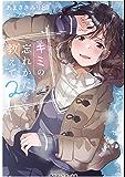 キミの忘れかたを教えて2【電子特別版】 (角川スニーカー文庫)