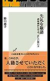 失礼な敬語~誤用例から学ぶ、正しい使い方~ (光文社新書)
